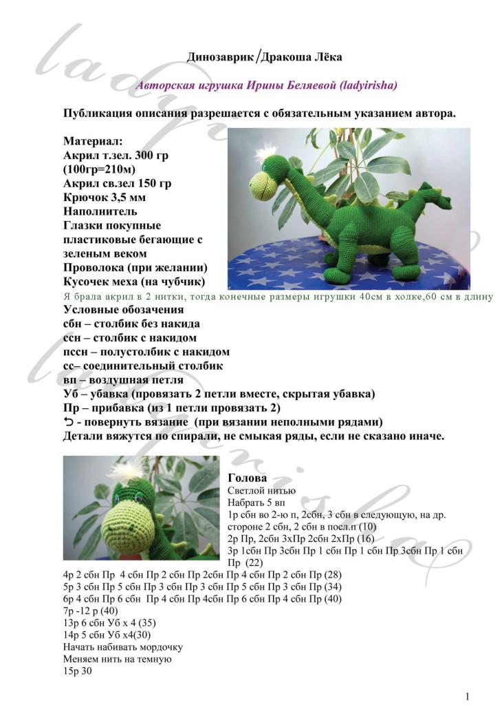 Описание вязаного динозавра 1