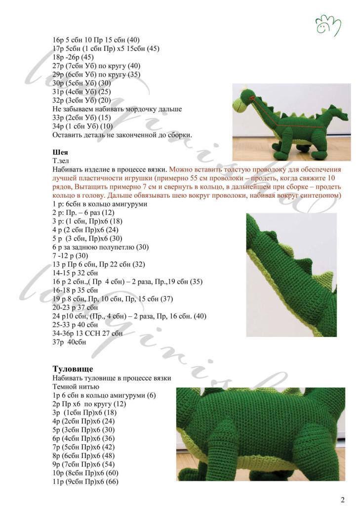 Описание вязаного динозавра