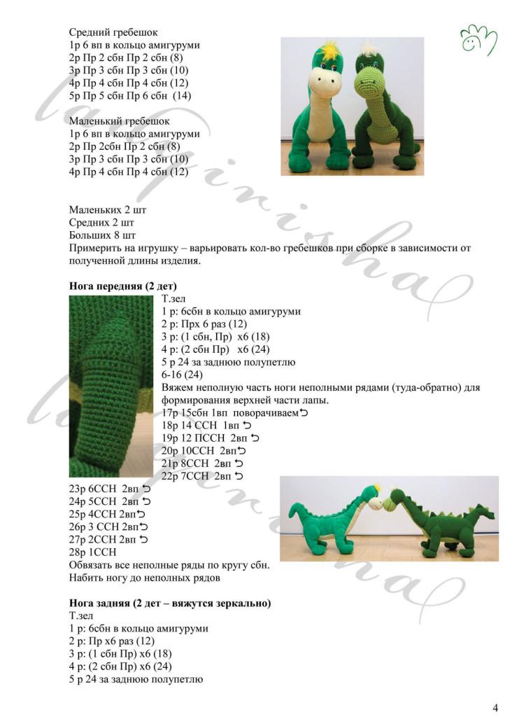 Мастер класс по вязанию динозавра амигуруми