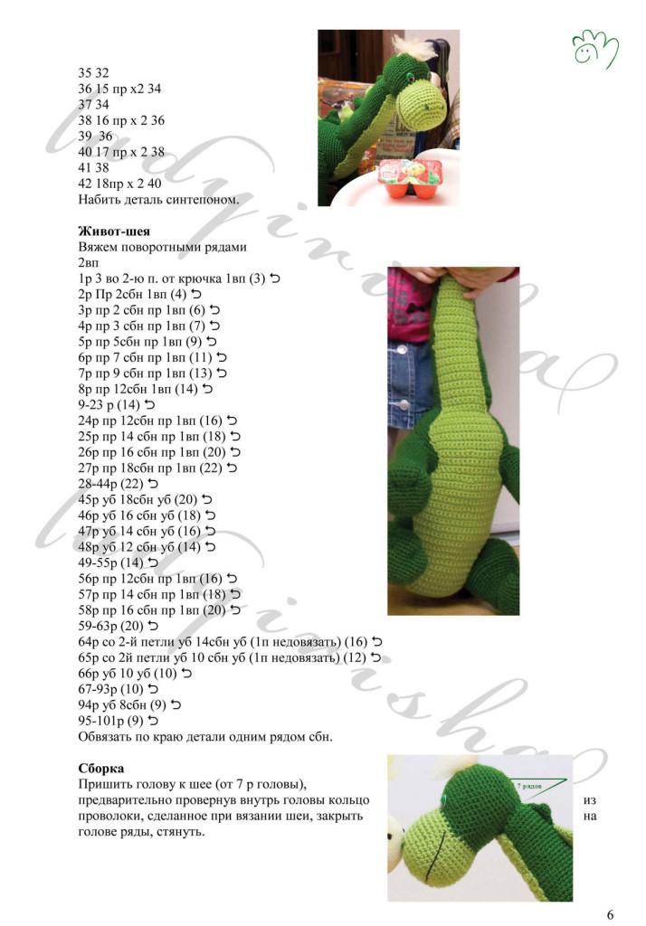 Описание вязаного динозавра амигуруми