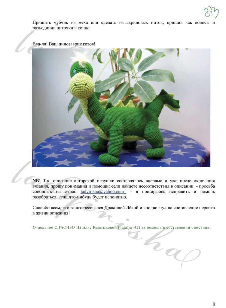 Описание вязаного динозавра дино
