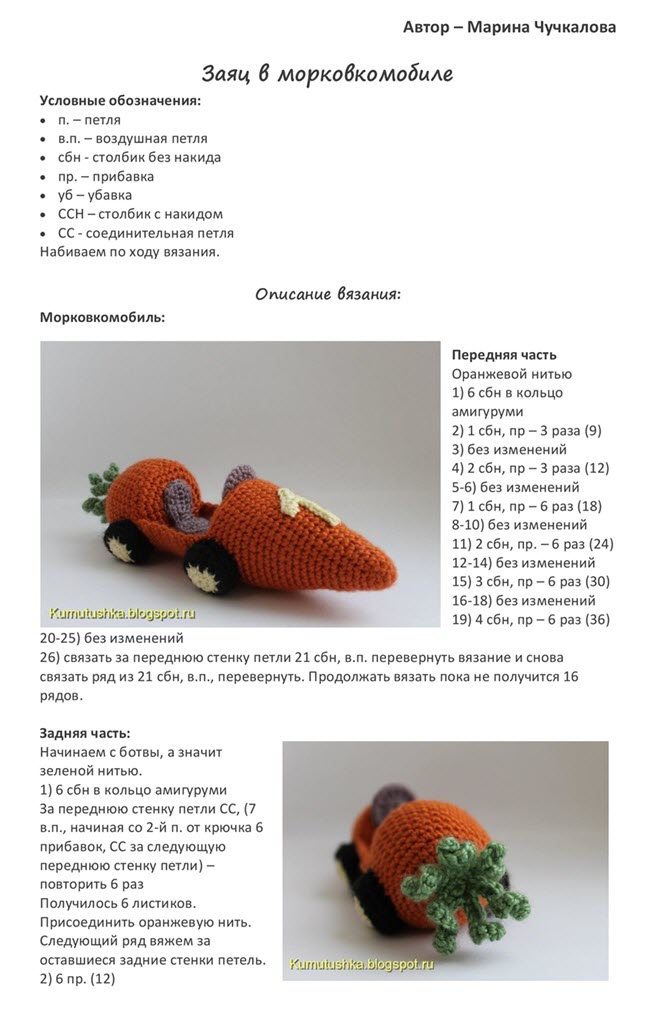 описание вязаного зайца в морковке