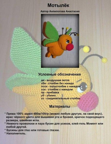 вязаная игрушка мотылек схема описание