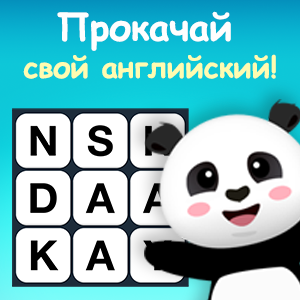 panda hidden word puzzle game